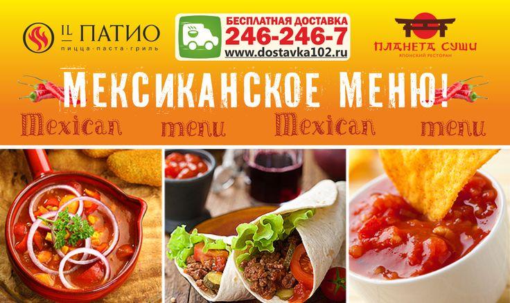Мексиканские недели, в ресторанах и службе доставки Планета суши-IL Патио в г.Уфе. Попробуй Мексику на вкус http://www.dostavka102.ru/menu/il-patio/meksika/ Доставка пиццы и суши по Уфе.