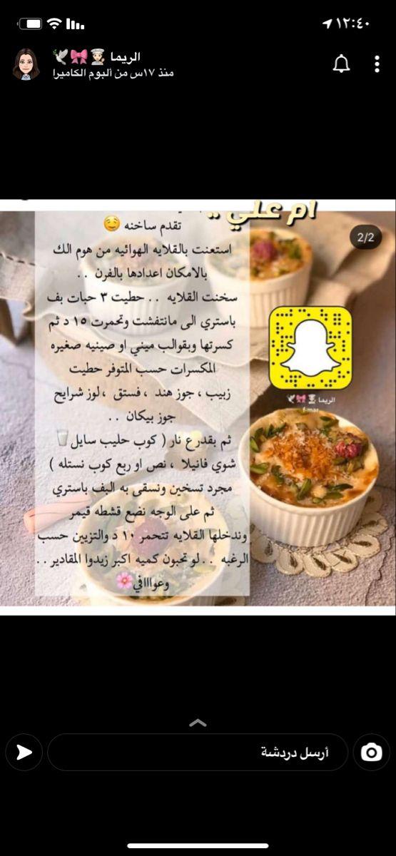 ام علي In 2021 Sweets Food Bread