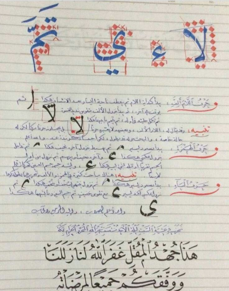 Best how you learn arabic images on pinterest muslim