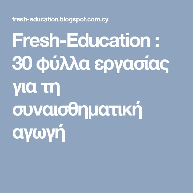 Fresh-Education : 30 φύλλα εργασίας για τη συναισθηματική αγωγή