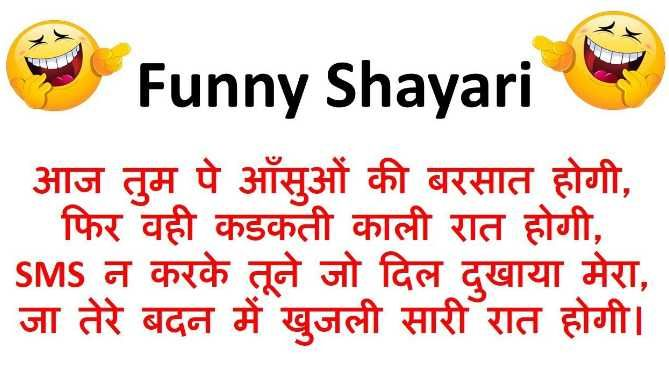 Funny Shayari in Hindi, Comedy Shayari, Best Funny SMS, Killer Funny Shayari, Funny Shayari for Friends, Girlfriends, Husband, Wife. Latest Funny Shayari in Hindi for Whatsapp & Facebook.