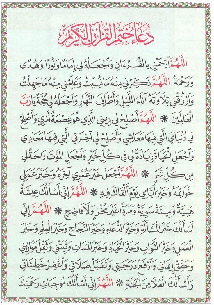 دعاء ختم القران الكريم في شهر رمضان عاجل اخبار