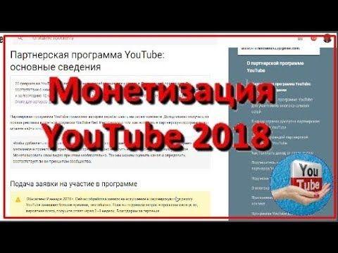 Новые правила монетизации Монетизация YouTube 2018