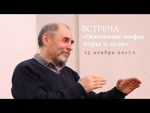 Шевцов Александр Александрович. Встреча на тему «Основные мифы игры и дела»