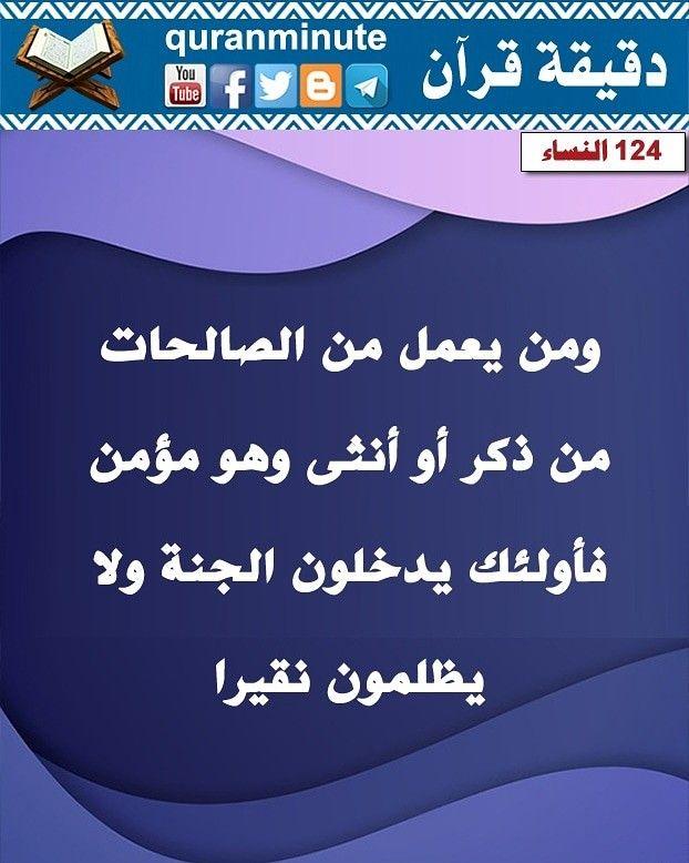 Pin On ايات قرآنية
