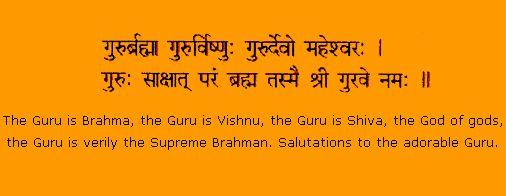 Guru Purnima,Guru Purnima 2014,guru purnima in hindi,guru purnima messages,guru purnima mantra,guru purnima greetings , guru mantra