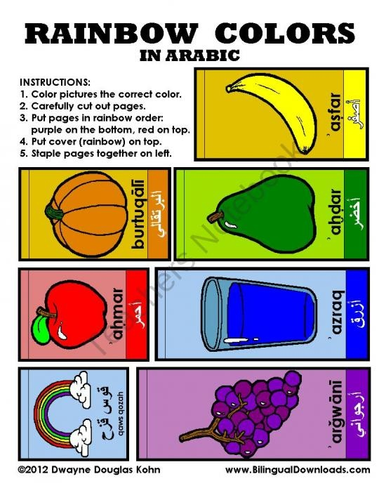 Arabic Rainbow Colors from Mister Kindergarten on TeachersNotebook.com (2 pages)  - Learn the colors in Arabic!