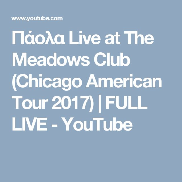 Πάολα Live at The Meadows Club (Chicago American Tour 2017) | FULL LIVE - YouTube