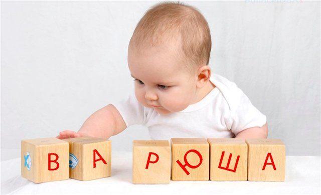 Как выбрать имя малышу? http://www.moy-rebenok.ru/zhurnal/rody/podgotovka-beremennost-i-rody/kak-vybrat-imja-rebenku/
