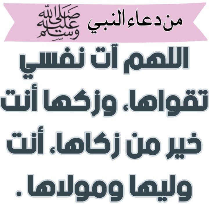 من دعاء النبي صلى الله عليه وسلم Novelty Sign Signs