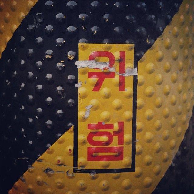 gaonkkk / #위험 #dengerous #전봇대 #위험해 :^ / #골목 #경고 #글자들 / 2013 12 18 /
