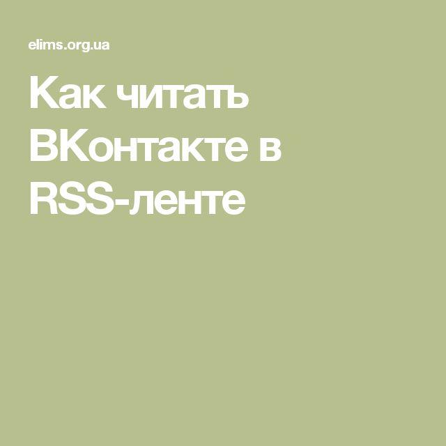 Как читать ВКонтакте в RSS-ленте