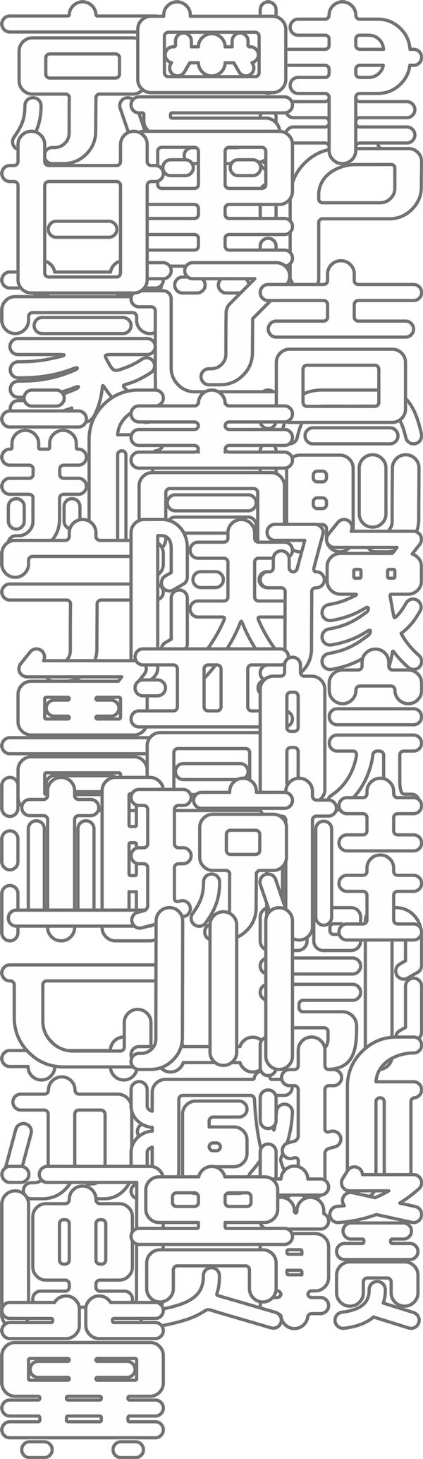 Province 省份缩写 by socean yang, via Behance