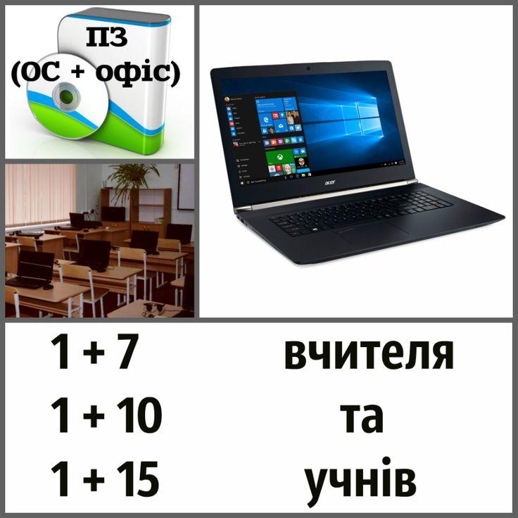 Обладнання в комп'ютерний шкільний клас - готові варіанти 1+7, 1+10, 1+15 та можливість індивідуального компонування комп'ютерів з доставкою по Україні