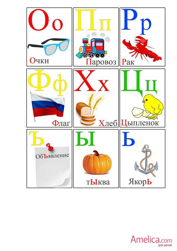 Детский алфавит, красивый плакат для детской комнаты буквы русского алфавита скачать бесплатно, алфавит для детей, для малышей в картинках распечатать