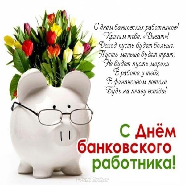 Открытка с днем рождения банковскому работнику