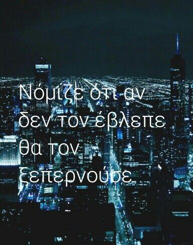 quotes, greek and Ελληνικά image on We Heart It