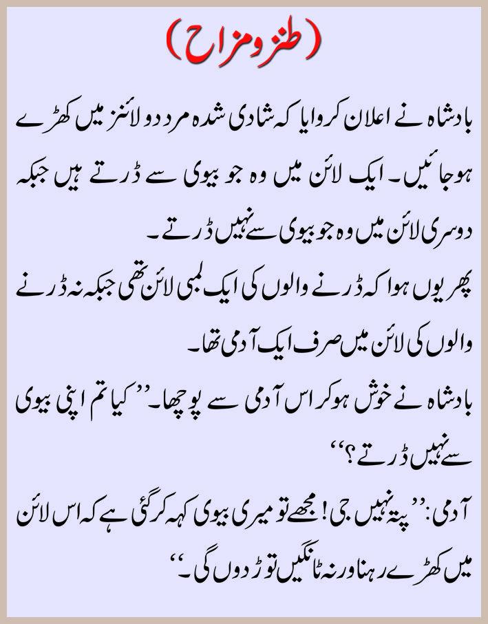 باد شاہ نے اعلان کر وایا Itdarasgah Com Pakistani Urdu Forum For It Education Information Funny Mom Jokes Urdu Funny Quotes Funny Girly Quote