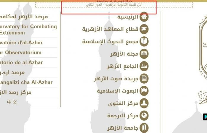 تلفزيون نتيجة الشهادة الابتدائية الأزهرية 2019 رابط Azhar Eg برقم الجلوس بوابة الأزهر الإلكترونية للنتائج Elba