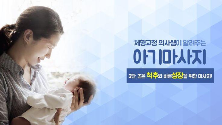 [아기마사지] 3탄. 곧은 척추와 바른성장을 위한 마사지!아기가 기어 다니기 시작할 때 척추기립근이 잘 발달되어야 다음 발달인 앉기, 서기, 걷기를 잘 할 수 있답니다 엄마의 사랑으로 아기가 쑥쑥 클 수 있도록 마사지 꼭 해주세요~