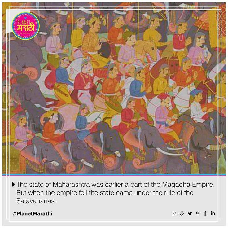 Satavahanas were an ancient Indian dynasty based in the Deccan region. Most modern scholars believe that the Satavahana rule began in the first century Before Common Era and lasted until the second century Common Era.#MaharashtraCulture #Maratha #Maharashtra #PlanetMarathi#GoodToKnow #AmazingMarathaFacts