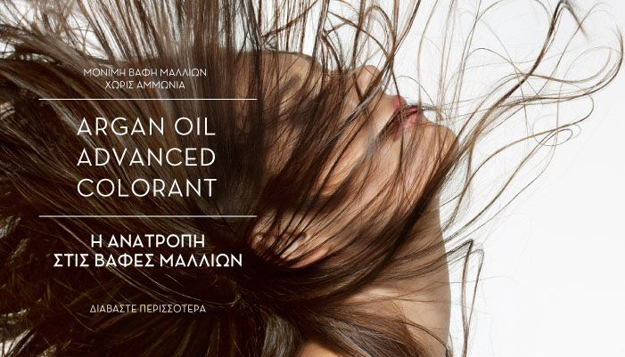 ARGAN OIL ADVANCED COLORANT