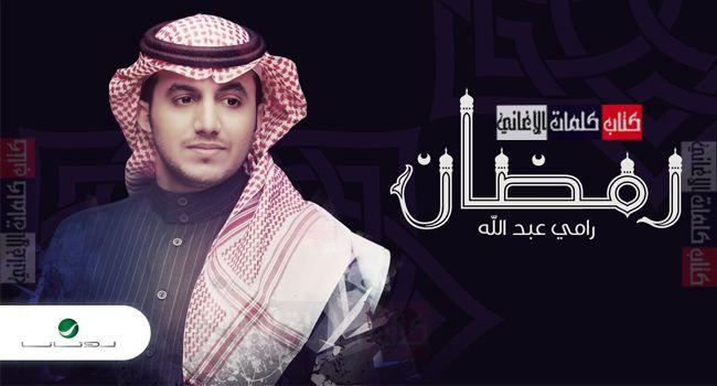 كلمات اغنية انشودة رمضان رامي عبد الله Newsboy Fashion