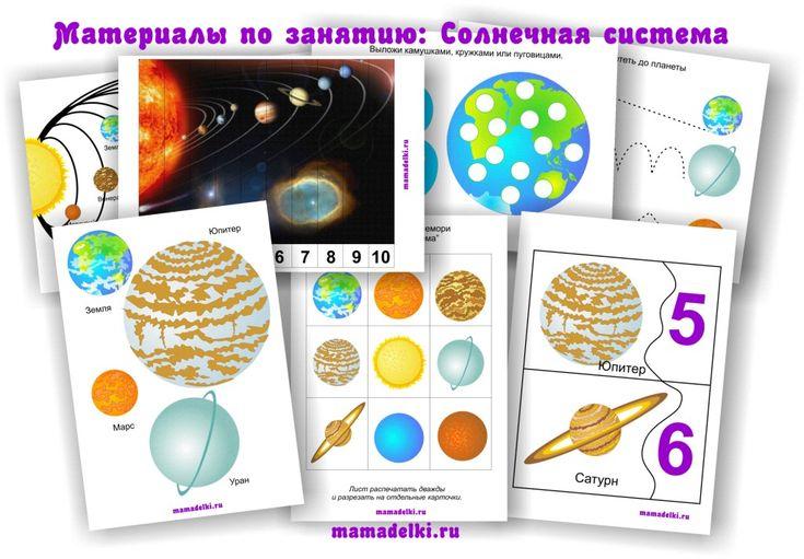 FREE - Preschool Printables. Тематическое занятие космос