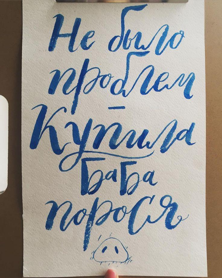 @maha_shakti , лови! #БабулиныЦитаты #brushlettering #lettering #font #quote