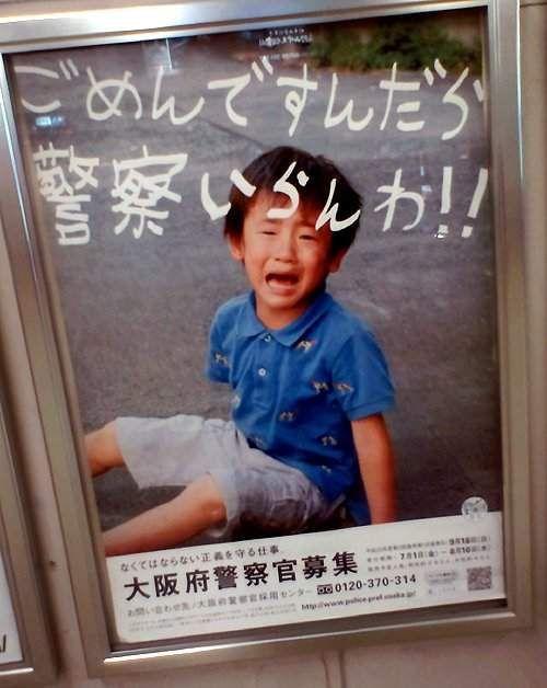 《日本警察招募海報》看得出來警察很缺人(笑) - 圖片9