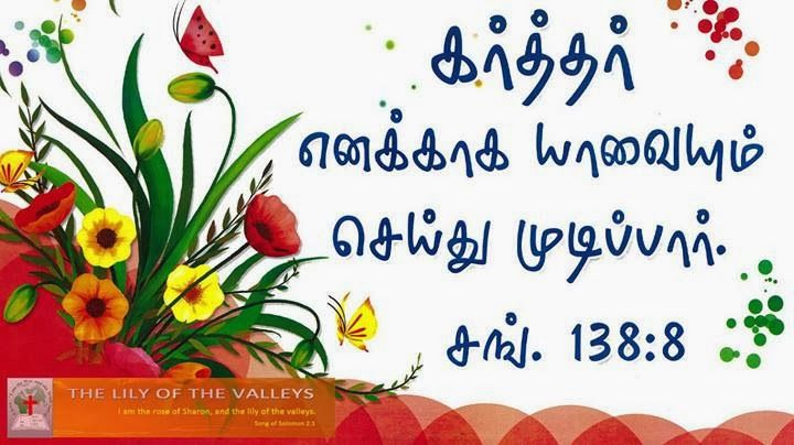 tamil bible verse mobile and desktop wallpapers