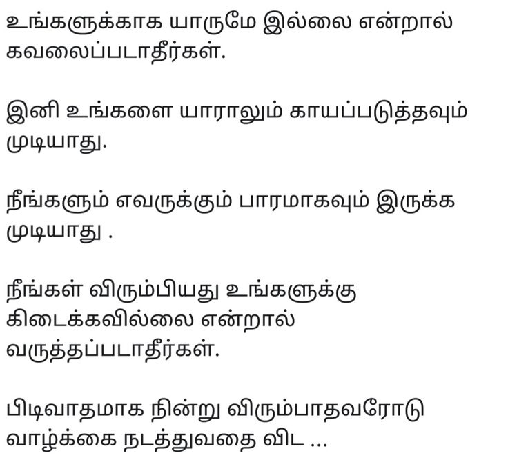 Pin by Clin10_Roy on Tamil Quotes Math, Math equations