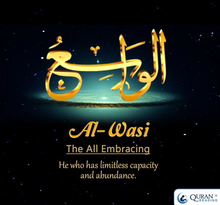 Al-Wasi The All Embracing