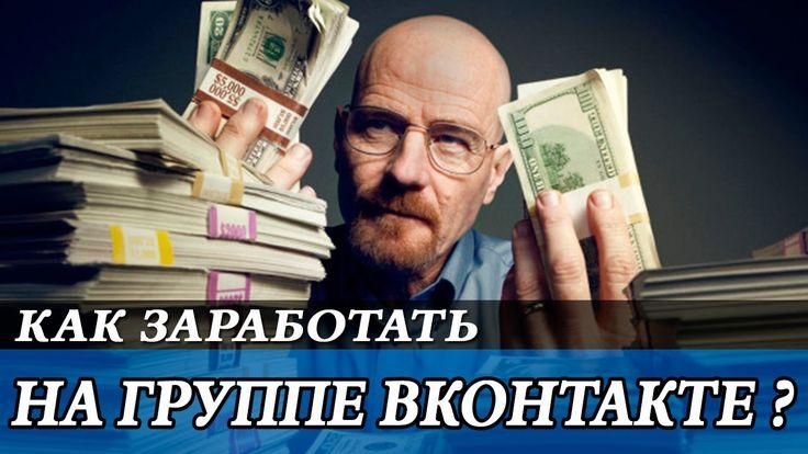 Заработок на группе вконтакте 2015