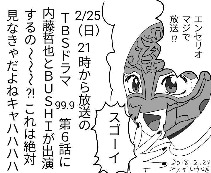ふぢを On トレス おめでとう ドラマ