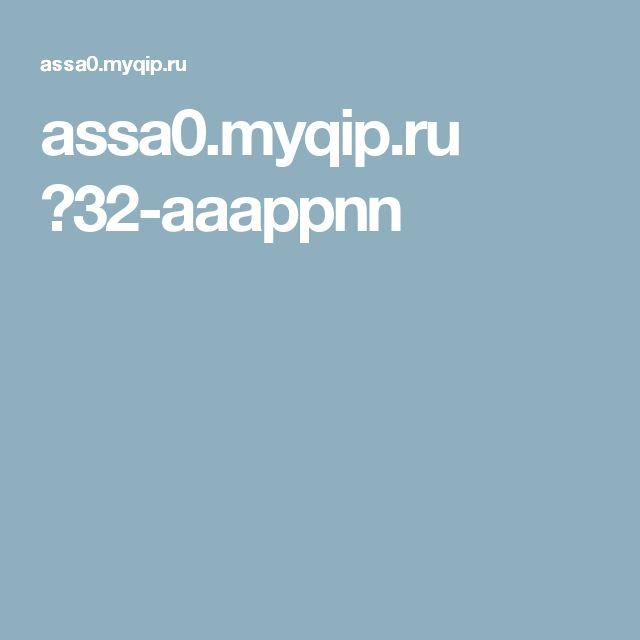 assa0.myqip.ru ?32-aaappnn