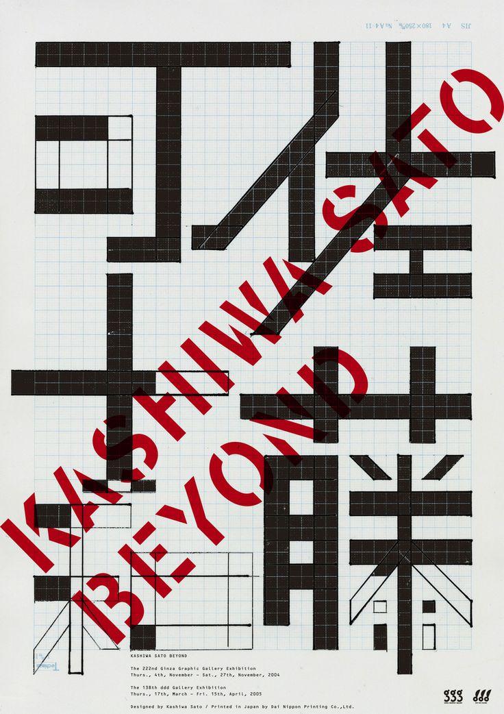 Kashiwa Sato — Beyond