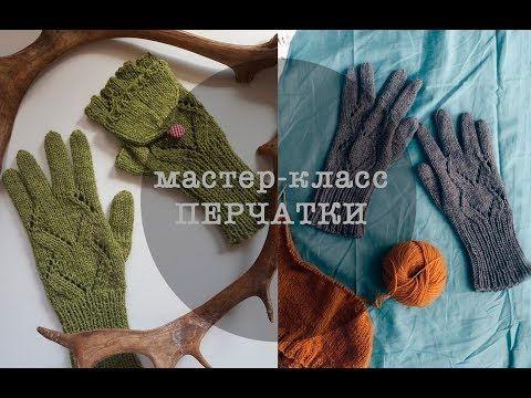 Вязание спицами Вязаные перчатки - YouTube