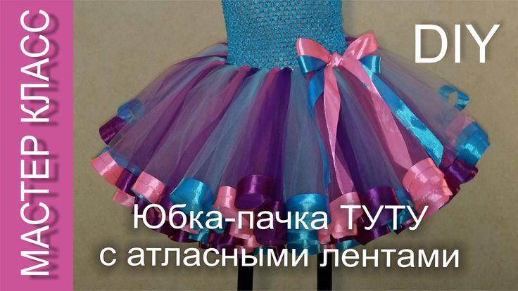 Юбка-пачка Туту с атласными лентами - МК /  Tutu skirt with satin ribbons - DIY (subtitles) - YouTube