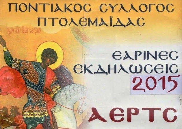 e-Pontos.gr: Γιορτάζει και τιμά τον Άγιο Γεώργιο ο Ποντιακός Σύ...