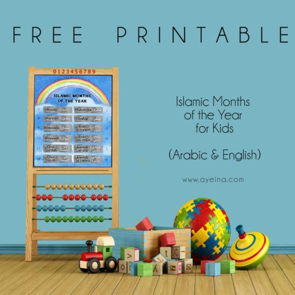 Islamic months free printable for kids to learn about the 12 months in the Hijri Calendar (in Arabic & English both). Watercolor rainbow and sky background. kids room. toys