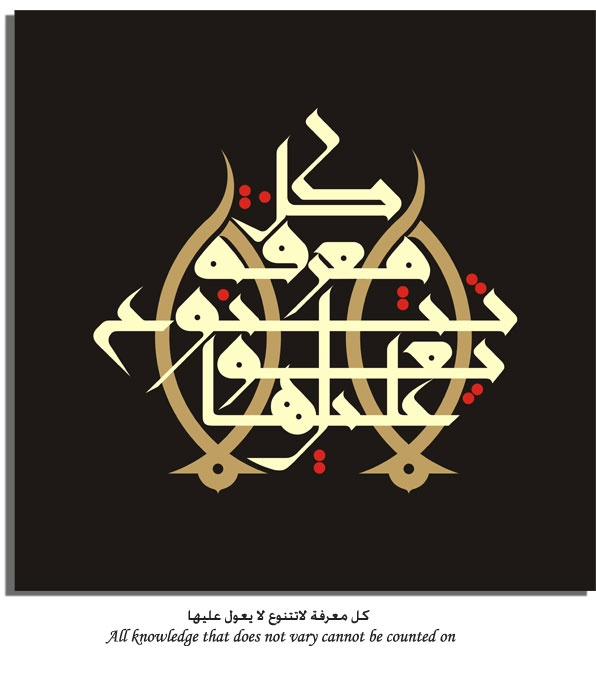 203 Best Arabic Persian Ottoman Calligraphy Images On