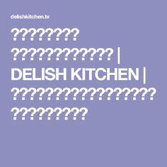 ガッツリ大満足! ピリ辛ひき肉のねぎパスタ   DELISH KITCHEN   レシピ動画(料理動画)で料理の作り方が簡単に見つかる
