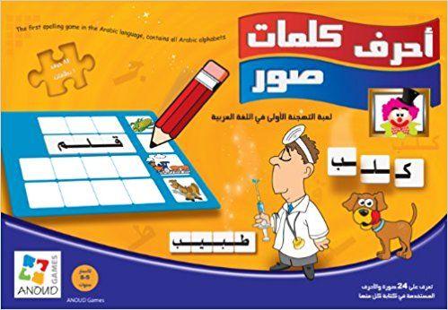 arabic english bilingual visual dictionary pdf
