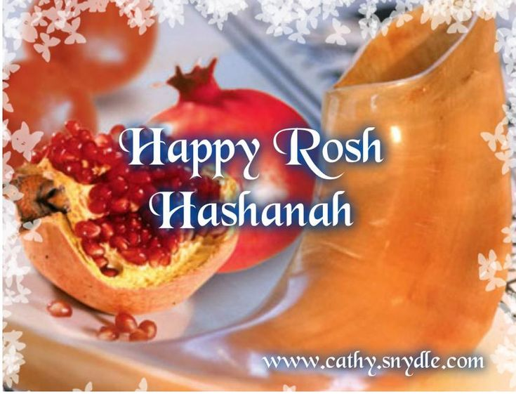 rosh hashanah one day israel