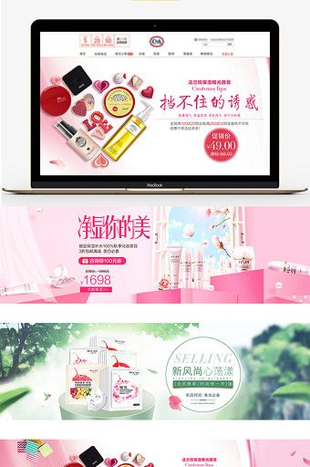 Taobao Poster Cosmetics Templates Home Carousel Poster