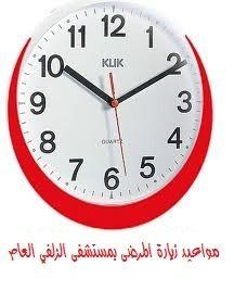 مواعيد العمل بمستشفى الزلفي برمضان 1435هـ شبكة سما الزلفي Clock Wall Clock
