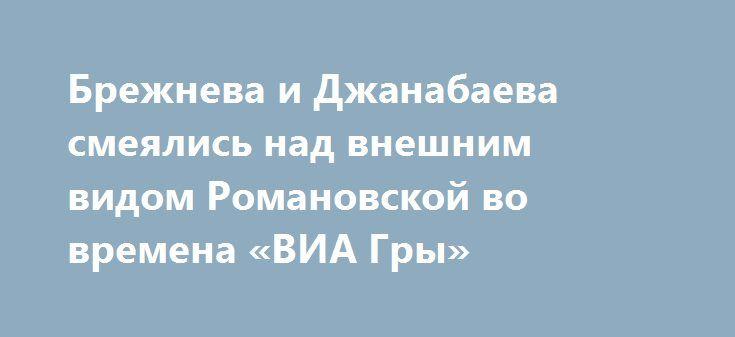 Брежнева и Джанабаева смеялись над внешним видом Романовской во времена «ВИА Гры» http://fashion-centr.ru/2016/07/21/%d0%b1%d1%80%d0%b5%d0%b6%d0%bd%d0%b5%d0%b2%d0%b0-%d0%b8-%d0%b4%d0%b6%d0%b0%d0%bd%d0%b0%d0%b1%d0%b0%d0%b5%d0%b2%d0%b0-%d1%81%d0%bc%d0%b5%d1%8f%d0%bb%d0%b8%d1%81%d1%8c-%d0%bd%d0%b0%d0%b4-%d0%b2%d0%bd/  Ольга Романовская прославилась в 2006 году, когда стала одной из солисток «ВИА Гры». Тогда, в возрасте 20 лет, девушка во всем старалась подражать своим коллегам по группе…