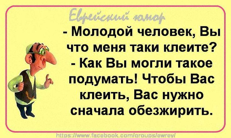 одесский юмор: 14 тыс изображений найдено в Яндекс.Картинках