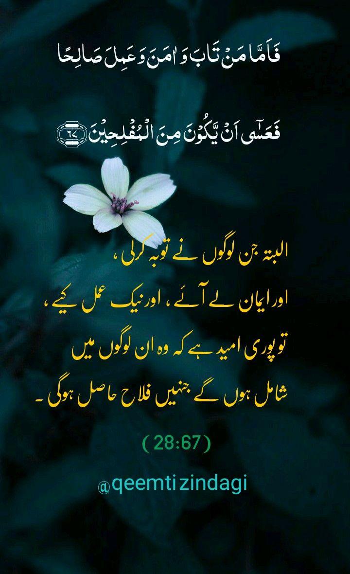 Qurani Ayat With Urdu Translation Quran Quotes Verses Quran Verses Quran Urdu